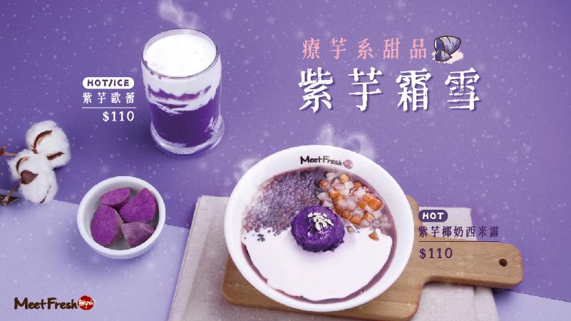 【紫芋霜雪】療芋系甜品
