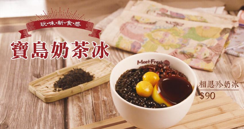 【玩味新食感】寶島奶茶冰