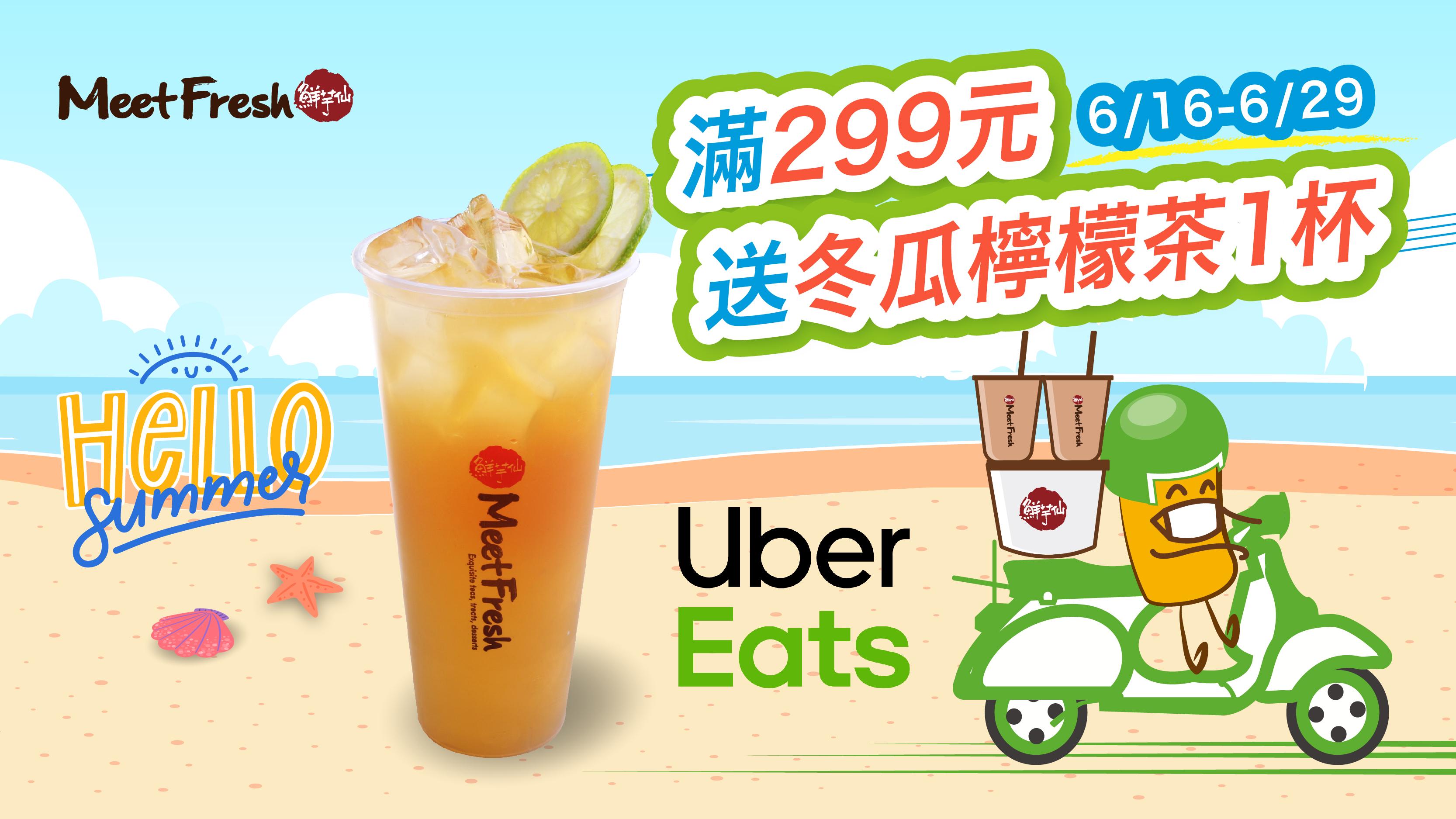 鮮芋仙×Uber Eats